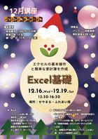 12月講座案内 Excel...