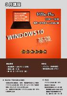 3月講座案内 Windows...